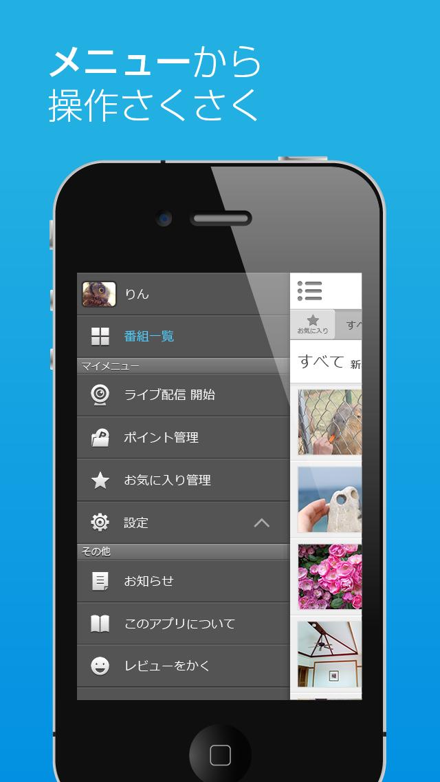 FC2ライブ | iPhone/Androidスマホアプリ - ドット …
