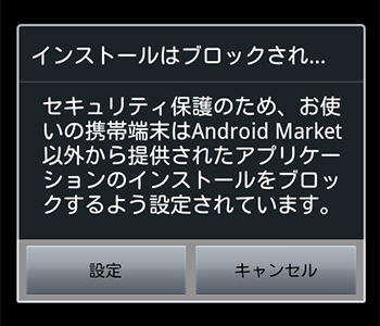 Warning (Android 2.x)