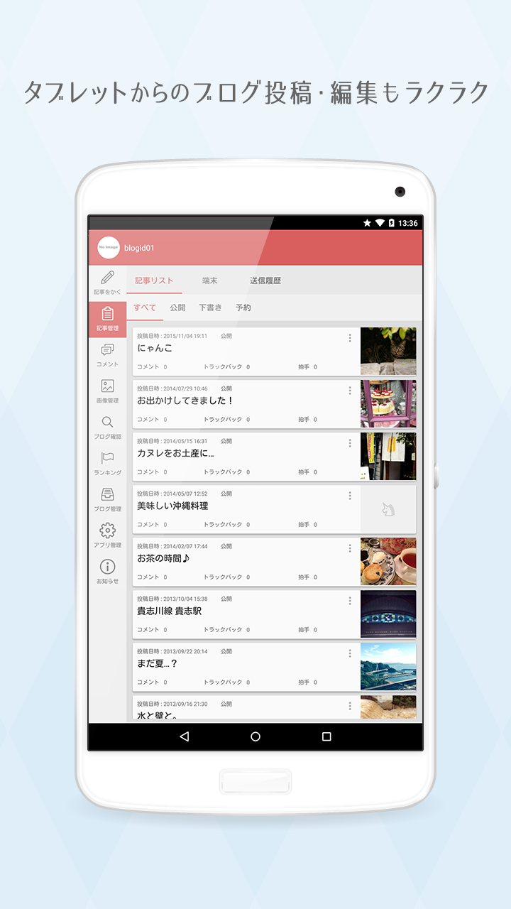 Fc2 動画 アプリ 起動